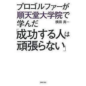 著:横田真一 出版社:主婦の友社 発行年月:2018年04月 キーワード:ビジネス書