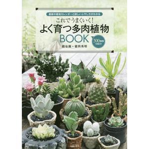 これでうまくいく!よく育つ多肉植物BOOK 最新の栽培カレンダーと詳しいふやし方がわかる 500種類を紹介! / 【ツル】岡秀明