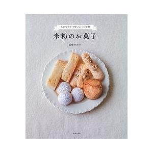 著:石橋かおり 出版社:主婦の友社 発行年月:2017年11月 キーワード:料理 クッキング