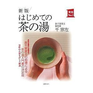 はじめての茶の湯 / 千宗左