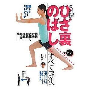 著:川村明 出版社:主婦の友社 発行年月:2018年03月 キーワード:健康