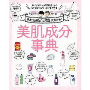 美肌成分事典の商品画像|ナビ