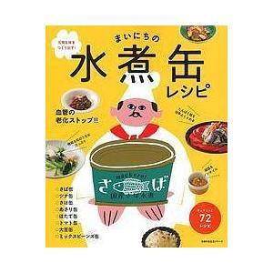 まいにちの水煮缶レシピ 元気な体をつくり出す! / レシピ