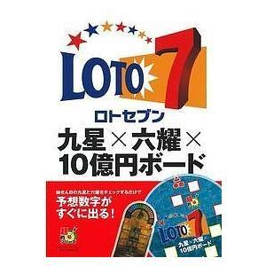 ロト7九星×六耀×10億円ボード / 月刊「ロト・ナンバーズ『超』的中法」