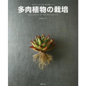 多肉植物の栽培 生き生きと育てるための知恵とコツ / 羽兼直行