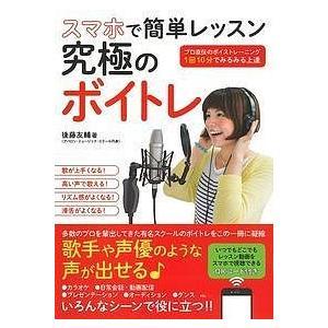 著:後藤友輔 出版社:主婦の友インフォス 発行年月:2018年10月