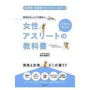 女性アスリートの教科書 部活女子からトップ選手まで 必ず伸びる、強くなる / 須永美歌子 bookfan
