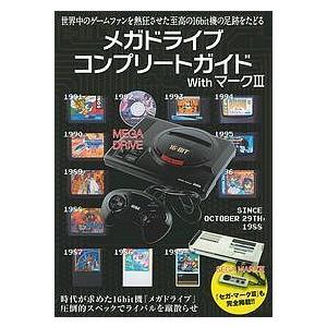 メガドライブコンプリートガイドWithマーク3/レトロゲーム愛好会