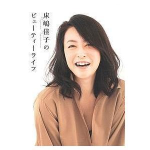 著:床嶋佳子 出版社:主婦の友インフォス 発行年月:2018年11月 キーワード:美容