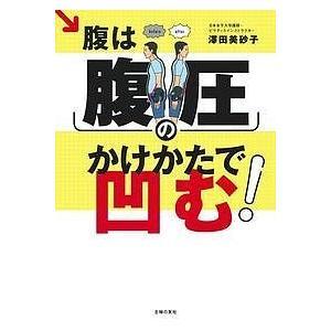 〔予約〕腹は腹圧のかけかたで凹む!/澤田美砂子 bookfan