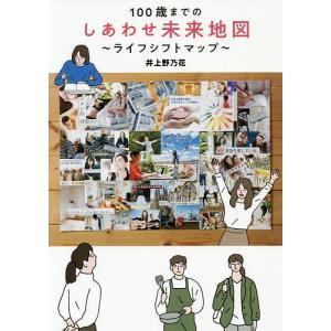 著:井上野乃花 出版社:主婦の友インフォス 発行年月:2019年03月