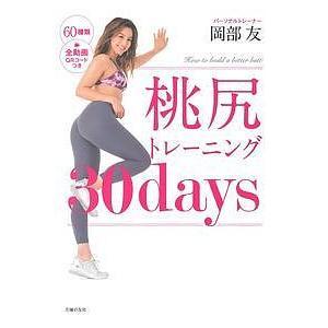 桃尻トレーニング30daysの商品画像|ナビ