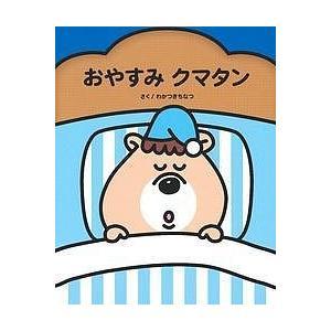 おやすみクマタン / 若槻千夏 / 子供 / 絵本の画像