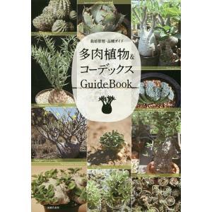 多肉植物&コーデックスGuideBook 栽培管理・品種ガイド / 主婦の友社
