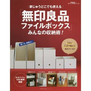 「無印良品ファイルボックス」みんなの収納術! 家じゅうどこでも使える