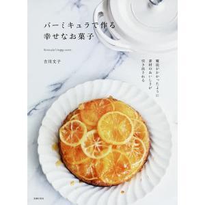 バーミキュラで作る幸せなお菓子 / 吉川文子 / レシピ