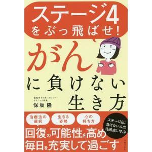 著:保坂隆 出版社:主婦の友社 発行年月:2019年02月