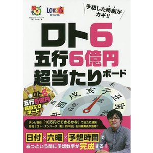 ロト6五行6億円超当たりボード / 月刊「ロト・ナンバーズ『超』的中法」