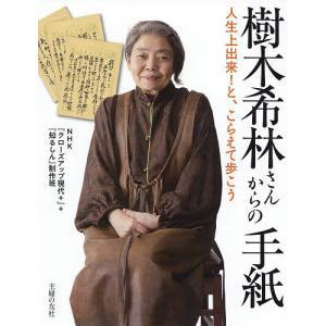 著:NHK『クローズアップ現代+』+『知るしん』制作班 出版社:主婦の友社 発行年月:2019年04...