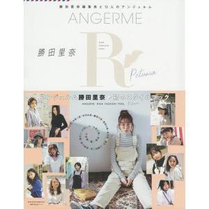 ANGERME RINA FASHION TOOL Petunia / 勝田里奈