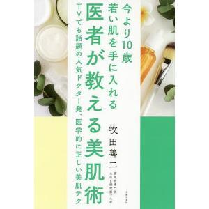 医者が教える美肌術 今より10歳若い肌を手に入れる  /主婦の友社/牧田善二 (単行本(ソフトカバー)) 中古の商品画像|ナビ