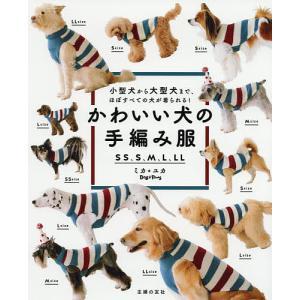 かわいい犬の手編み服 SS、S、M、L、LL 小型犬から大型犬まで、ほぼすべての犬が着られる! / ...