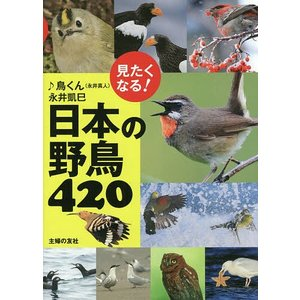 見たくなる!日本の野鳥420 / ♪鳥くん / 永井凱巳