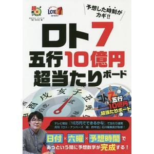 ロト7五行10億円超当たりボード / 月刊「ロト・ナンバーズ『超』的中法」
