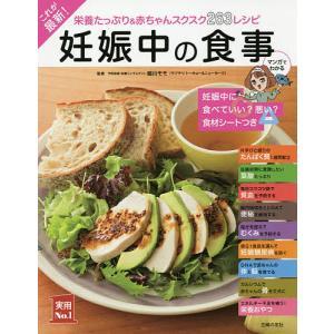 これが最新!妊娠中の食事 栄養たっぷり&赤ちゃんスクスク263レシピ / 細川モモ