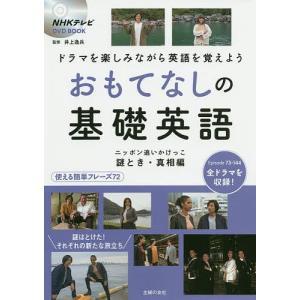 〔予約〕NHKテレビ DVD BOOK おもてなしの基礎英語 ニッポン追いかけっこ 謎解き・真相編 / 井上逸兵/監|bookfan