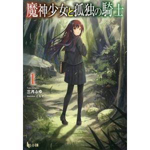 〔予約〕魔神少女と孤独の騎士 1 bookfan