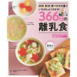 366日の離乳食 材料形状食べさせる量がいちばんよくわかる! / 上田玲子 / 落合貴子