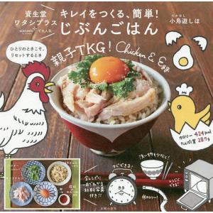 資生堂ワタシプラスで大人気キレイをつくる、簡単! じぶんごはん/小鳥遊しほ/レシピの商品画像 ナビ