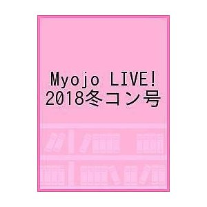 Myojo LIVE! 2018冬コン号