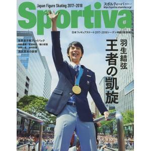 羽生結弦王者の凱旋 日本フィギュアスケート2017−2018...