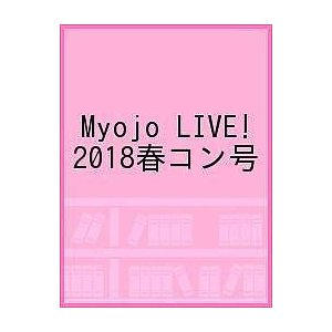 Myojo LIVE! 2018春コン号