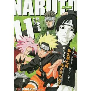 NARUTO-ナルト- 11 新・第七 / 岸本斉史