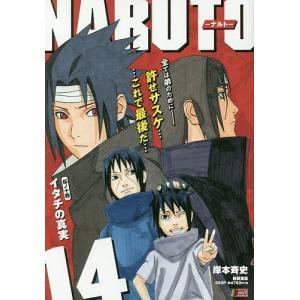 NARUTO-ナルト- 14 イタチの / 岸本斉史