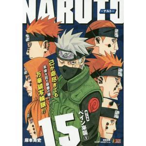 NARUTO-ナルト- 15 ペイン来 / 岸本斉史