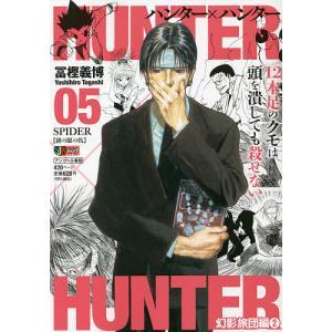 HUNTER×HUNTER 5 / 冨樫義博|bookfan