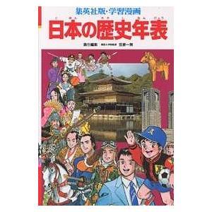 日本の歴史年表 集英社版・学習漫画/笠原一男