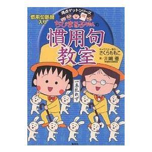 ちびまる子ちゃんの慣用句教室 慣用句新聞入り / 川嶋優