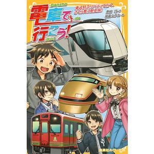 電車で行こう! 東武特急リバティで行く、さくら舞う歴史旅!/豊田巧/裕龍ながれ
