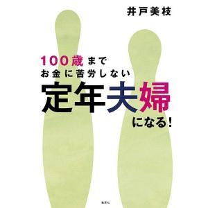 100歳までお金に苦労しない定年夫婦になる! / 井戸美枝 bookfan