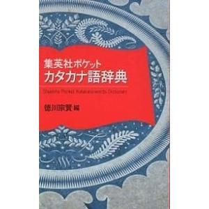 集英社ポケットカタカナ語辞典 / 徳川宗賢|bookfan