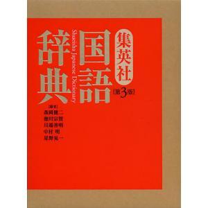 集英社国語辞典 / 森岡健二 / 徳川宗賢 / 川端善明