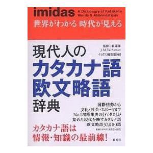 現代人のカタカナ語欧文略語辞典 imidas 世界がわかる時代が見える/イミダス編集部 bookfan