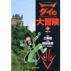Dragon quest ダイの大冒険 2 / 三条陸 / 稲田浩司