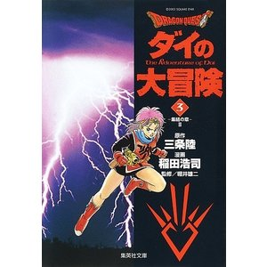 Dragon quest ダイの大冒険 3 / 三条陸 / 稲田浩司