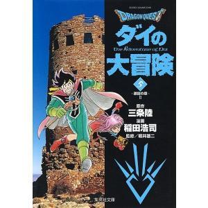 Dragon quest ダイの大冒険 5 / 三条陸 / 稲田浩司